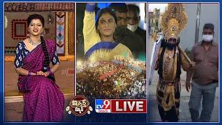 iSmart News LIVE : షర్మిలక్క సభ సూపర్ హిట్టు | యమపురి చూశేతందుకు పిలుస్తున్న యముడు - TV9