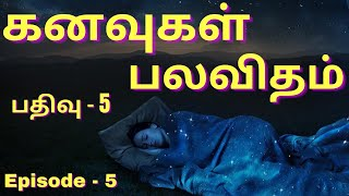 Kanavu Palangal In Tamil - Episode - 5 | Dreams Meaning In Tamil | கனவு பலன்கள்