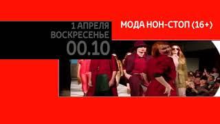 Программа передач на 1 апреля и конец эфира НИК ТВ (31.03.2018)