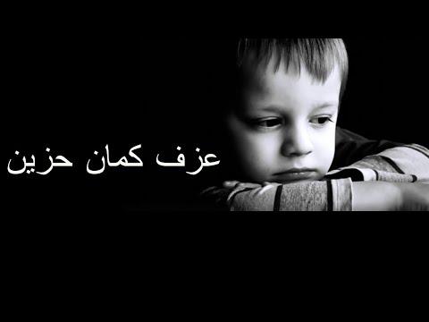 مقطع كمان حزين  - عندما يشعر الكمان بوحدتك يجعلك تبكى