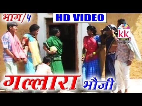 Deewana Patel   CG COMEDY   Scene 5   Gallara Bhauji    Chhattisgarhi Comedy    Hd Video 2019   