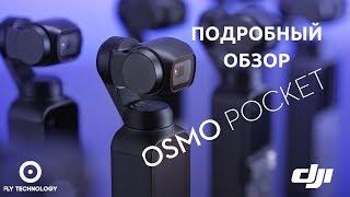 dJI Osmo Pocket: самый подробный обзор на русском