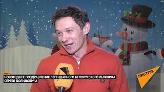 Снежной и не морозной зимы желает белорусам лыжник Долидович