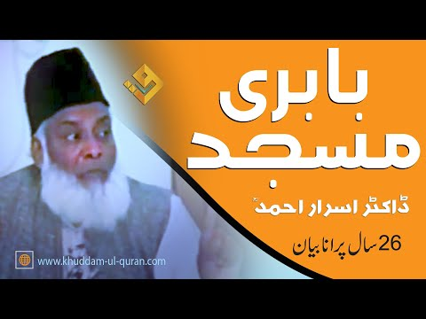 Babri Masjid Aur Almi jang || Dr. Israr Ahmed || Shart Video Clip By Q-Media Faisalabad