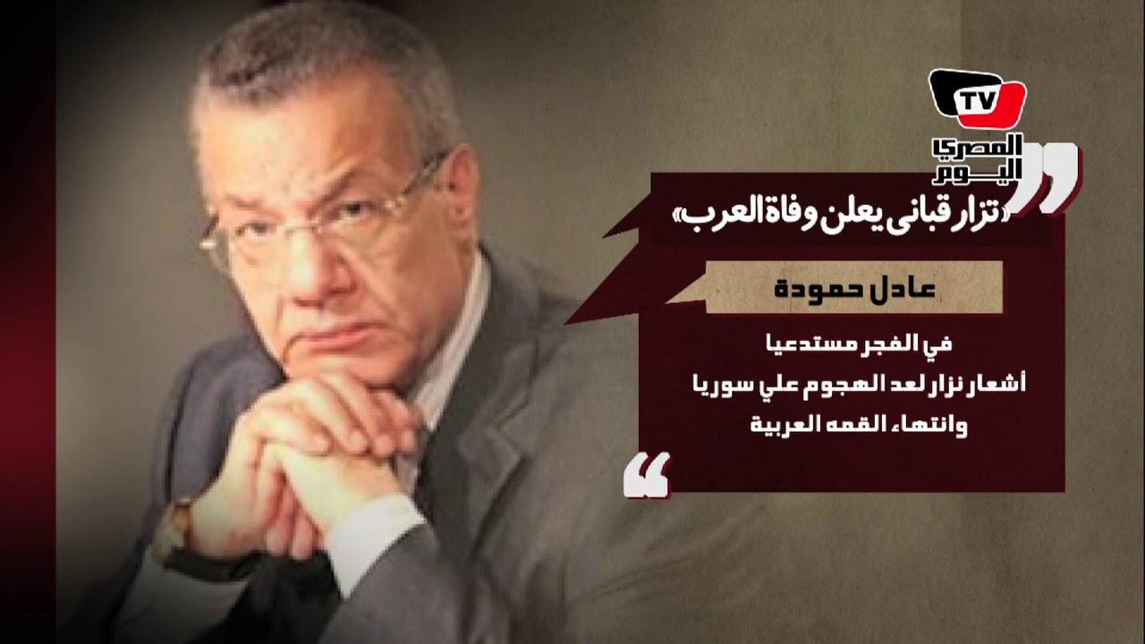 المصري اليوم:ماذا قال الكتاب المصريين عن الحرب في سوريا؟
