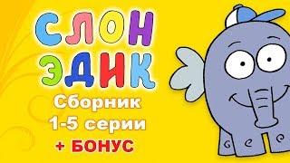 Слон Эдик. Сборник мультфильмов 1-5 серии плюс Бонус. Мультфильмы для детей
