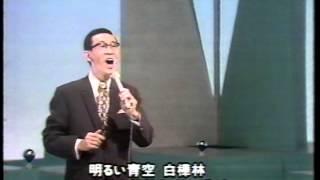 岡本敦郎 - 高原列車は行く