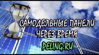 Самодельные солнечные панели через время, Выгорание элементов от солнца(амодельные солнечные панели еще не так давно были весьма популярны и многие гнались за дешевыми селенами..., 2016-08-25T17:17:49.000Z)