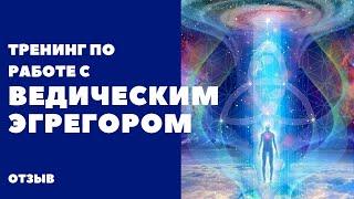 Практическая магия. Помощь ведического эгрегора в развитии эзотерика
