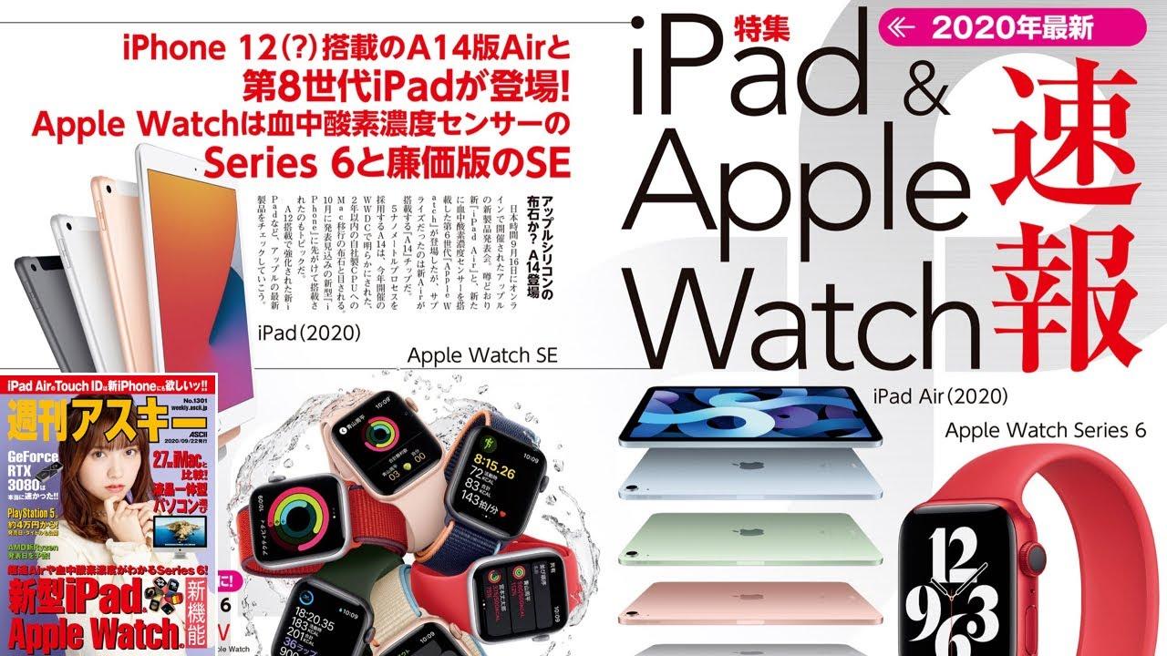 2020年最新iPad&Apple Watch速報 ほか「週刊アスキー」電子版 2020年9月22日号