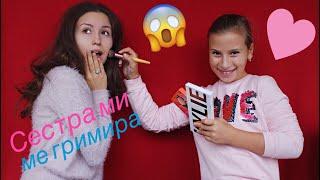 11-годишната ми сестра ме гримира..OMG😱