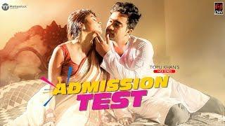 ADMISSION TEST | Epi - 05 | Jovan | Toya | Tamim | Zaki | Topu Khan | Bangla Eid Natok 2017 thumbnail