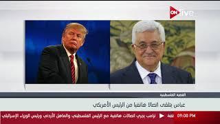 الرئيس الفلسطيني: لا دولة فلسطينية دون القدس الشرقية عاصمة لها