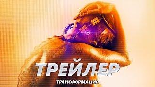 Трансформация - Трейлер на Русском | 2017 | 2160p