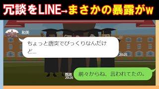 【LINE】ママ友に冗談をLINE→まさかの暴露をされて急展開(笑)