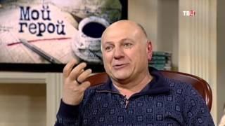 Сергей Газаров. Мой герой