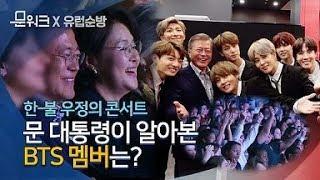 문재인 대통령, 방탄소년단(BTS)과 첫 만남! 공연 관람부터 뒷이야기까지 한-불 우정의 콘서트 풀스토리