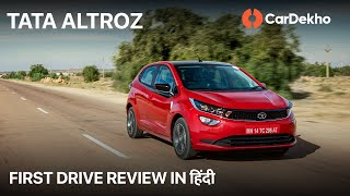 Tata Altroz 2019 First Drive Review in Hindi   Price in India, Features, Engines & More   CarDekho