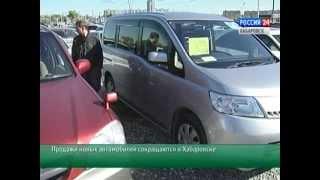 Вести-Хабаровск. Продажи новых автомобилей сокращаются(Продажи новых автомобилей сокращаются в Хабаровске. Среди основных причин - нестабильная экономическая..., 2014-10-24T06:18:50.000Z)