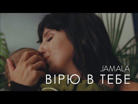 Смотреть клип Jamala - Вірю В Тебе