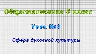 Обществознание 8 класс (Урок№3 - Сфера духовной культуры.)