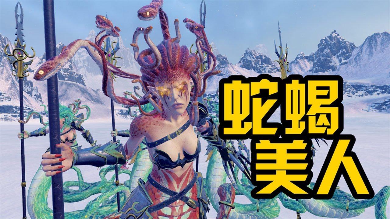 """蛇蠍尤物美杜莎!全面戰爭戰錘2最新DLC""""陰影與利刃""""兵種概覽 Total War WARHAMMER II - YouTube"""