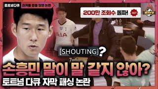 [현지반응] '손흥민 NO자막' 토트넘 …