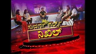 ನಿಖಿಲ್ ರ ಮೊದಲ ಕಾರ್ ಯಾವುದು ಗೊತ್ತಾ? P1- Nikhil Kumaraswamy With Suvarna Girls