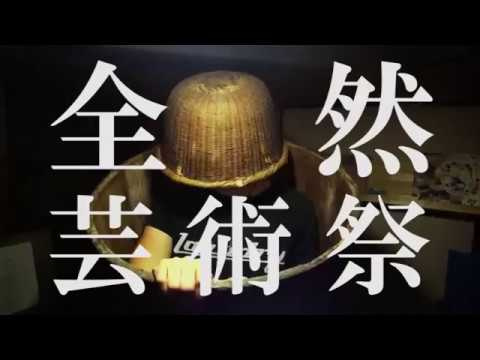【全然芸術祭】行為の部 記録5