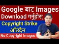 How To Download Copyright FREE Images From Google in Nepali | No Copyright Photos For YouTube