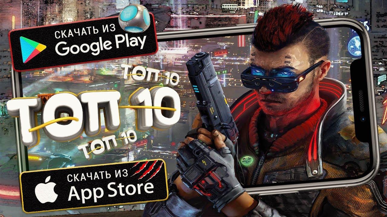 ⚡ТОП 10 ЛУЧШИХ ИГР ДЛЯ ANDROID & iOS (Оффлайн/Онлайн) / Lite Game
