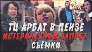 ТЦ АРБАТ В ПЕНЗЕ | ИСТЕРИЧЕСКИЙ ЗАПРЕТ СЪЁМКИ