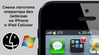 смена логотипа оператора на iPhone и iPadCellular без JB на Mac