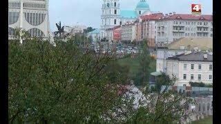 Новости Гродно. Оранжевый уровень опасности. 24.09.2018