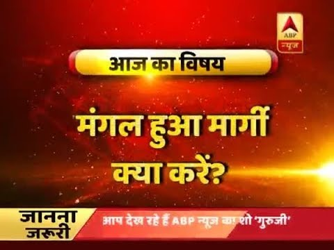 Guruji With Pawan Sinha: How Margi Mangal Will Affect You? | ABP News