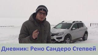 Дневник: Новый Рено Сандеро Степвей. Запись 7. Испытание снегом.
