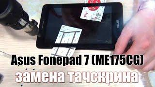 видео Ремонт планшета ASUS MeMO Pad 7 ME175CG