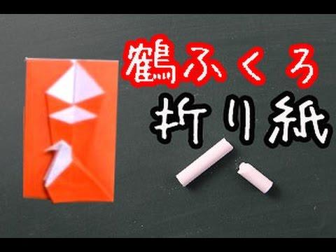 クリスマス 折り紙 ぽち袋 折り紙 : youtube.com
