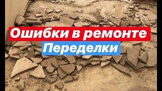 Смотреть видео Ошибки в ремонте квартиры. Переделки ремонта в Москве. Рукожопы онлайн