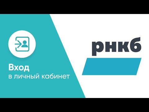 Вход в личный кабинет РНКБ (rncb.ru) онлайн на официальном сайте компании