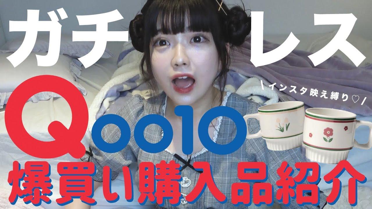 【購入品紹介】Qoo10メガ割で爆買いしたのでガチレスする!!【一人暮らし】