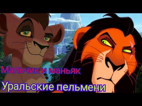 Уральские пельмени| Мальчик и маньяк| Король лев