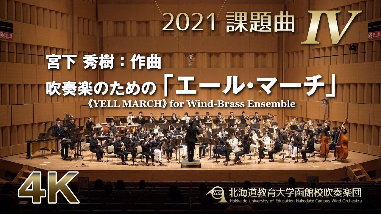 コンサート 吹奏楽 2020 エール