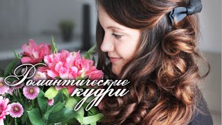 ТЕРМОБИГУДИ, СТОЙКИЕ КУДРИ, УКЛАДКА | | Little Lily