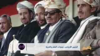 الرئيس الإرياني.. سنوات العلم والحرية | تقرير: محمد المقبلي
