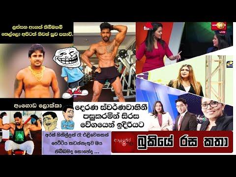 Bukiye Rasa Katha   Funny Fb Memes Sinhala   2020 - 08 - 06 [ Iv ]