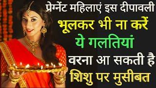 Diwali care tips during pregnancy