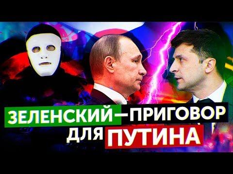 Зеленский VS Путин.