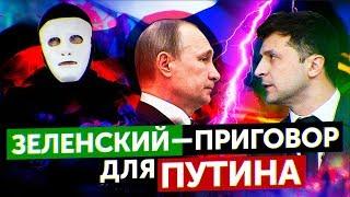 Download Зеленский VS Путин. Кто сделает свою страну успешней? Mp3 and Videos