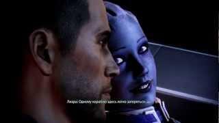Mass Effect 3 Шепард и Лиара любовная сцена (полная) [RUS Sub]